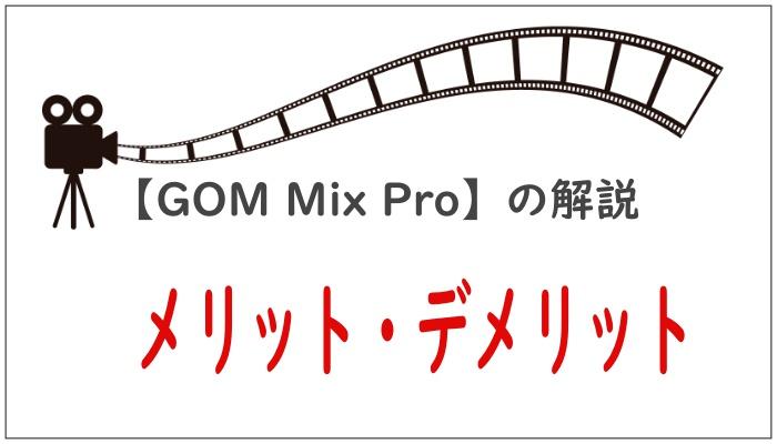 【GOM Mix Pro】メリット・デメリット