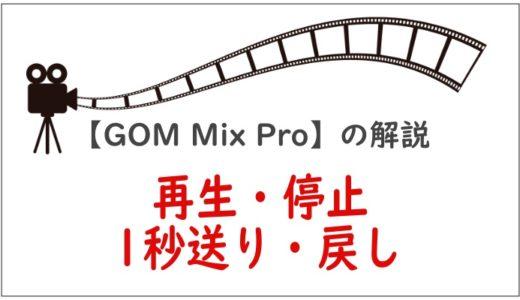 【GOM Mix Pro】「再生・中止・1秒戻す・送る」の解説