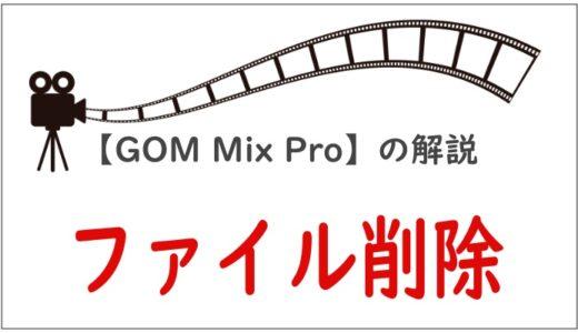 【GOM Mix Pro】編集ファイルを削除する方法