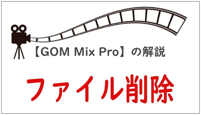 【GOM Mix Pro】の解説ファイル削除