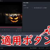 【GOM Mix Pro】クロップ適用ボタン