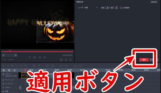 【GOM Mix Pro】「クロップボタン」の動画解説(ズーム機能)