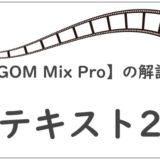 【GOM Mix Pro】の解説テキスト2