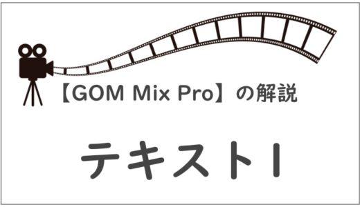 【GOM Mix Pro】テキストを追加する方法