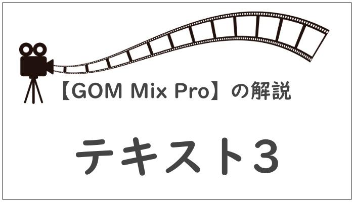 【GOM Mix Pro】の解説テキスト3